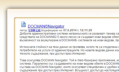DOCMAN© Navigator
